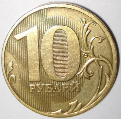 10 руб 2010 (11).JPG