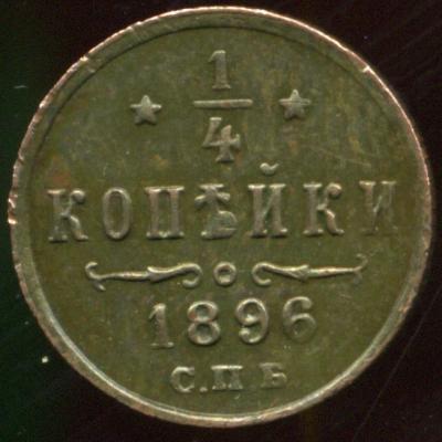 1.4 1896р.jpg