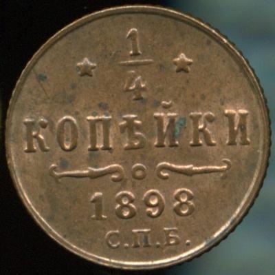 1.4 1898р.jpg