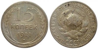 Монеты 1920.jpg