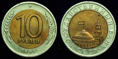 10руб1991_Двойная ость_3.jpg