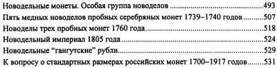 List of Usdenikov articles.jpg