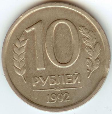 10 руб 1992 1а.jpg