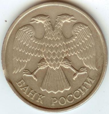 10 руб 1992 1р.jpg