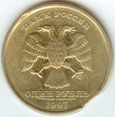 1 руб 1997 р.jpg