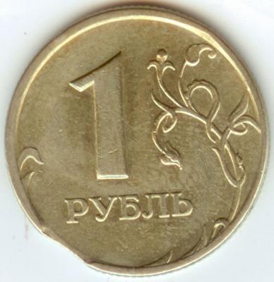 1 руб 1997 а.jpg