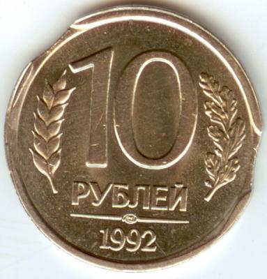 10 руб 1992 2а.jpg