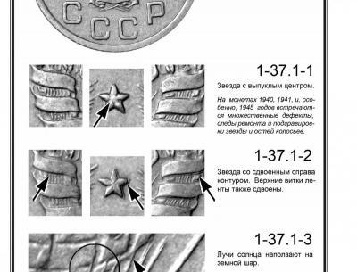 1 копейка 1937-46 аверсы.jpg