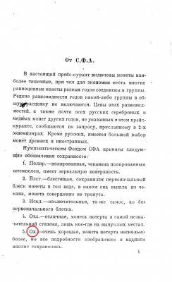 Sfa-3.jpg