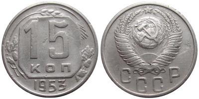 15kop1953-G.jpg