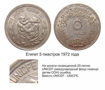 Египет 5 пиастров 1972 года.jpg