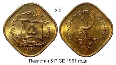 Пакистан 5 pice 1961 года.jpg
