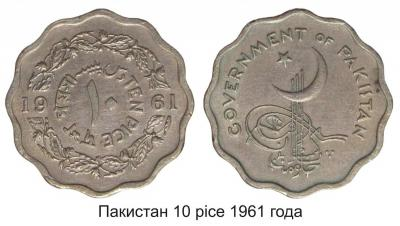 пакистан 10 pice 1961 года.jpg