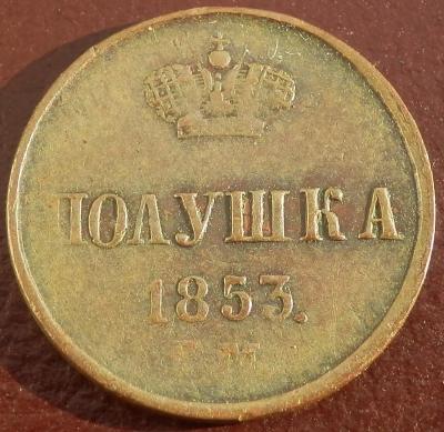 полушка 1853 рев.jpg