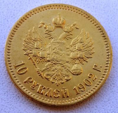 10 руб 1902 год реверс.jpg
