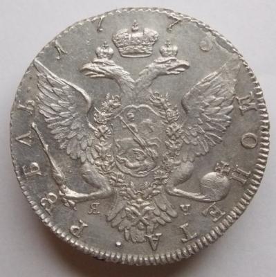 Рубль 1775 ЯЧ СПБ (1).jpg