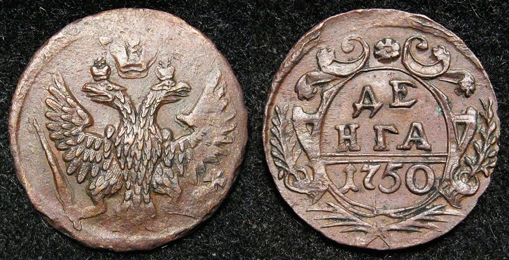 Денга 1750 года разновидности стоимость монеты 2 коп 1812 года цена