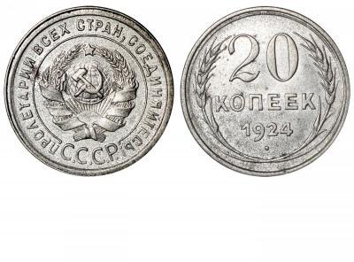 20 копеек 1924 аверс 1 копейки 1924.jpg
