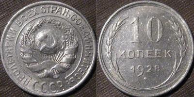10коп1928-1.1В.jpg