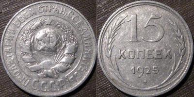 15коп1925-1.22Д.jpg