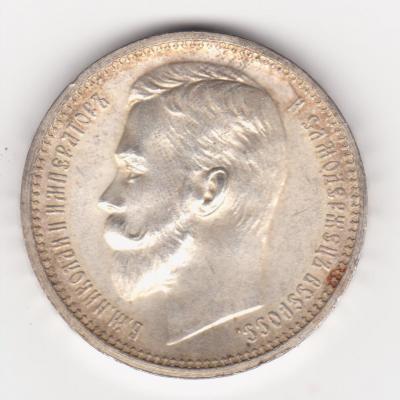 1 рубль 1912 года аверс.jpg