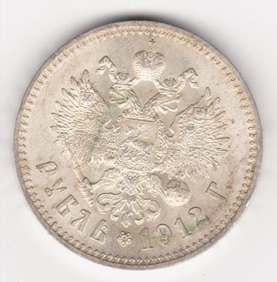 1 рубль 1912 года реверс.jpg