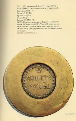 1771 Sestroretskiy Rouble Novodel a.jpg