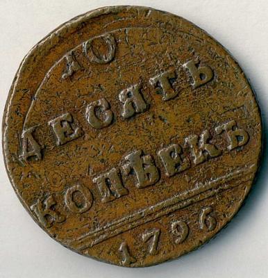 10 k 1796 rev.jpg
