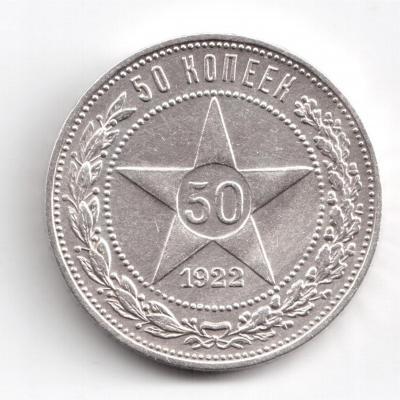 1922 50 коп р.jpeg