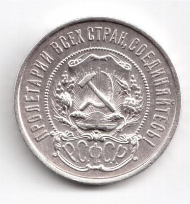 1922 50 коп а.jpeg