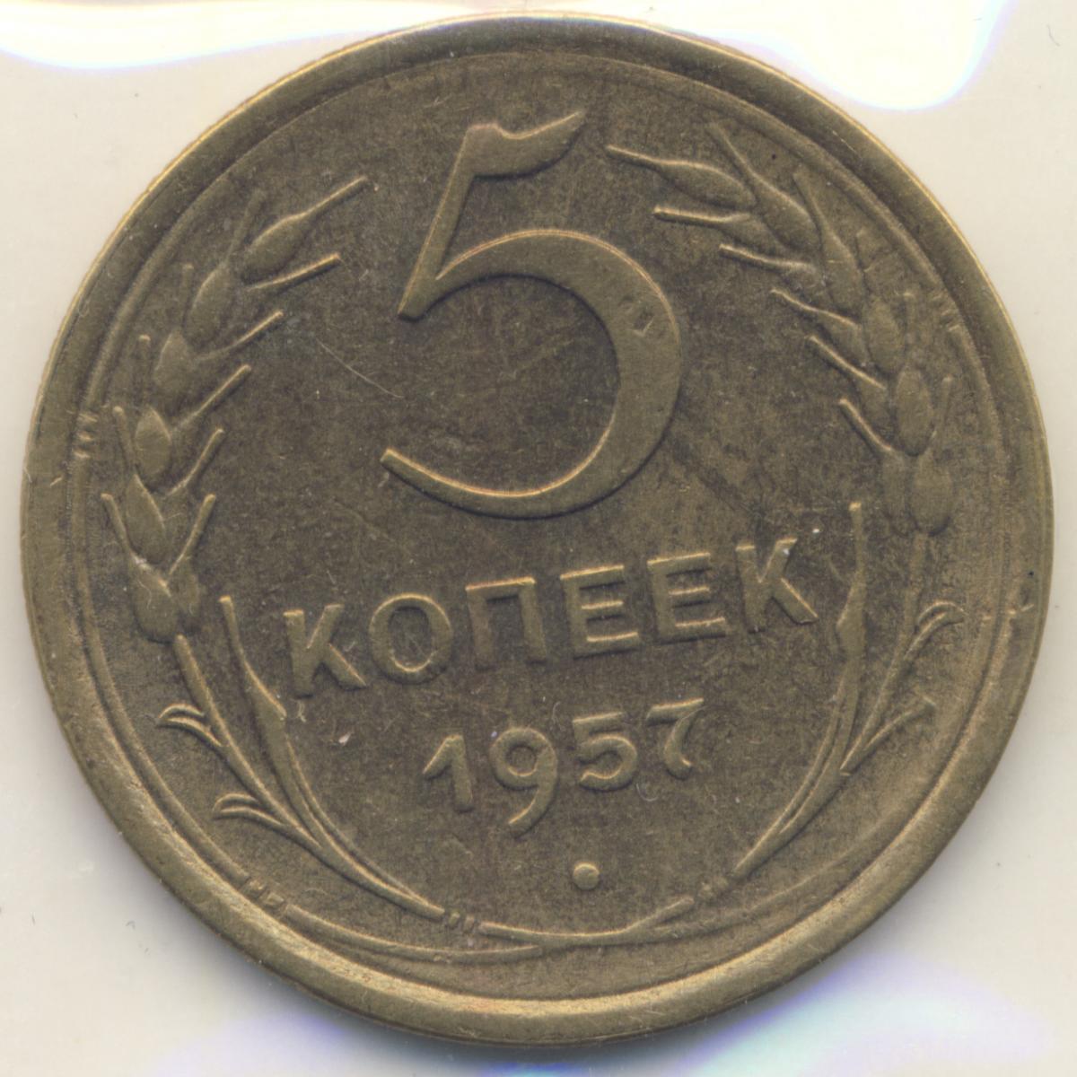 5 копеек 1957 г Полярный круг програвирован глубокой четкой линией