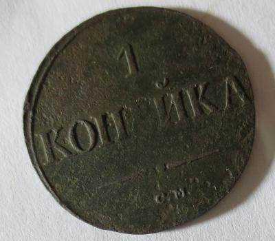 1 коп 1836 см.jpg