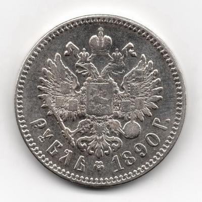 рубль 1890 А.jpg