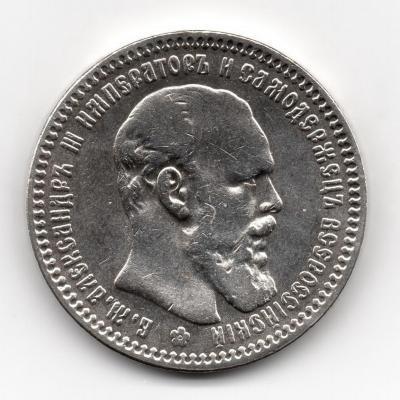 рубль 1890 Р.jpg