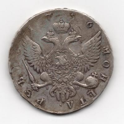 Рубль 1756 А.jpg