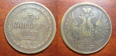 5 Копеек 1857 Е.М..jpg