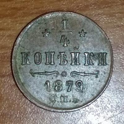четверть копейки 1879 Р.jpg