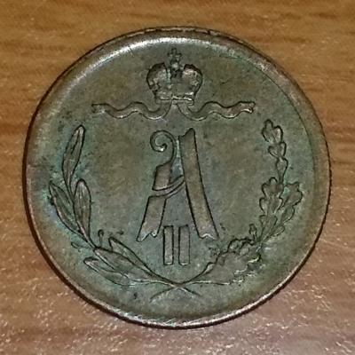 четверть копейки 1879.jpg