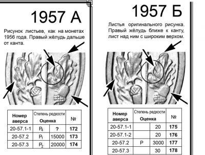 20 копеек 1957 - реверсы.jpg
