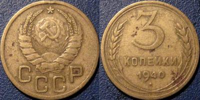 3коп1940Ж.jpg