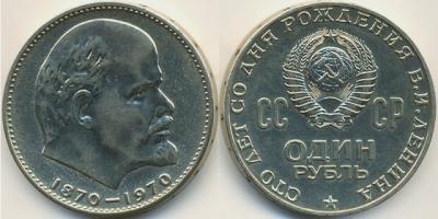 1-rubl-1970-goda-100-let-leninu.jpg