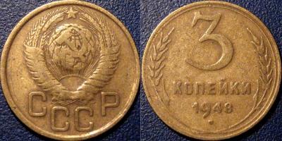 3коп1948-2.1.jpg