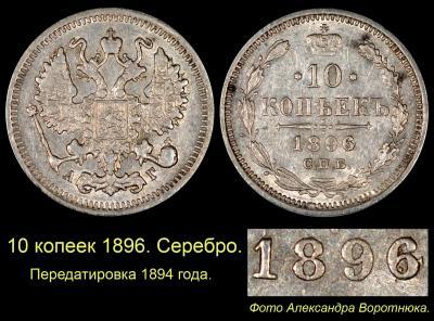 011 10 копеек 1896-94.jpg