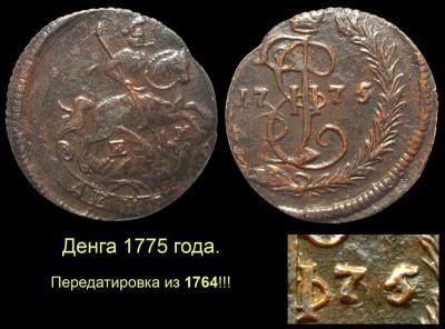 010 Денга 1775-64 ЕМ.jpg