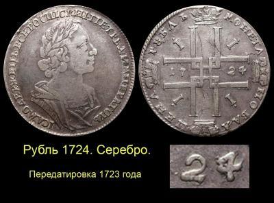 008 Рубль 1724-23.jpg