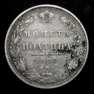 полтина-1848г..jpg