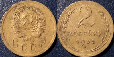 2коп1935-2А.jpg