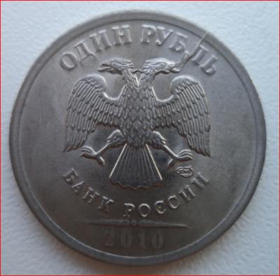 1 рубль раскол 3.PNG