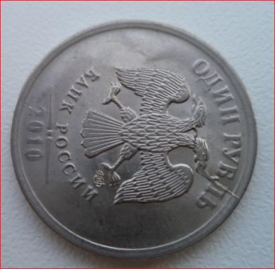1 рубль раскол.PNG