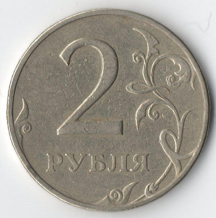 2 рубля 1997 г. ММД